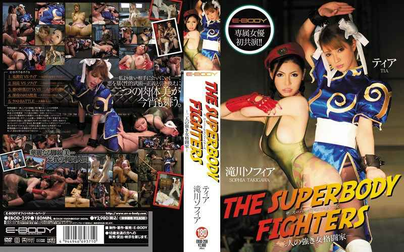 THE SUPERBODY FIGHTERS-二人の強き女格闘家- ティア 滝川ソフィア