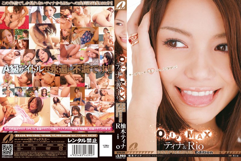 Only MAX ティナ&Rio