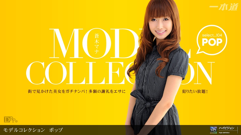 1pon _ 蒼木マナ Model Collection select… ポップ