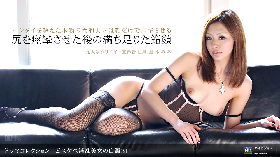 1pon _ 倉木みお どスケベ淫乱美女の白濁3P