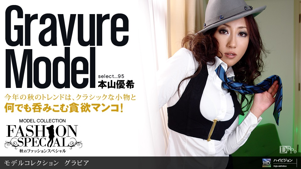 1pon _ 本山優希 Model Collection select… グラビア